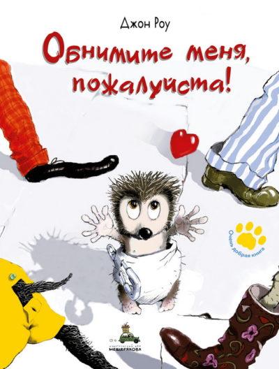 detskaya-hudozhestvennaya-literatura - Обнимите меня, пожалуйста! -