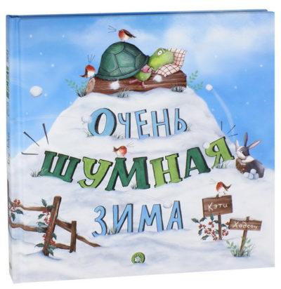 picture-books - Очень шумная зима -