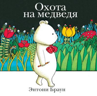 picture-books - Охота на медведя -