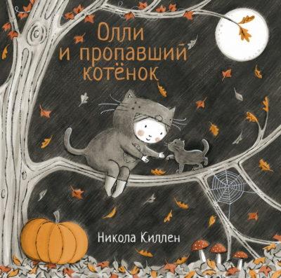 picture-books - Олли и пропавший котёнок -
