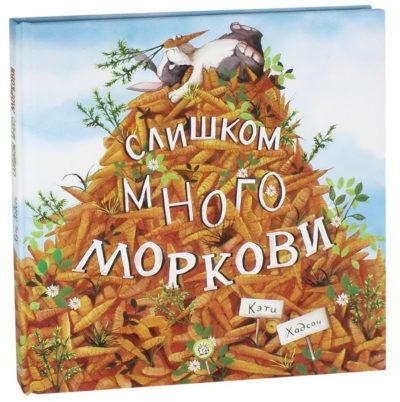 picture-books - Слишком много моркови -