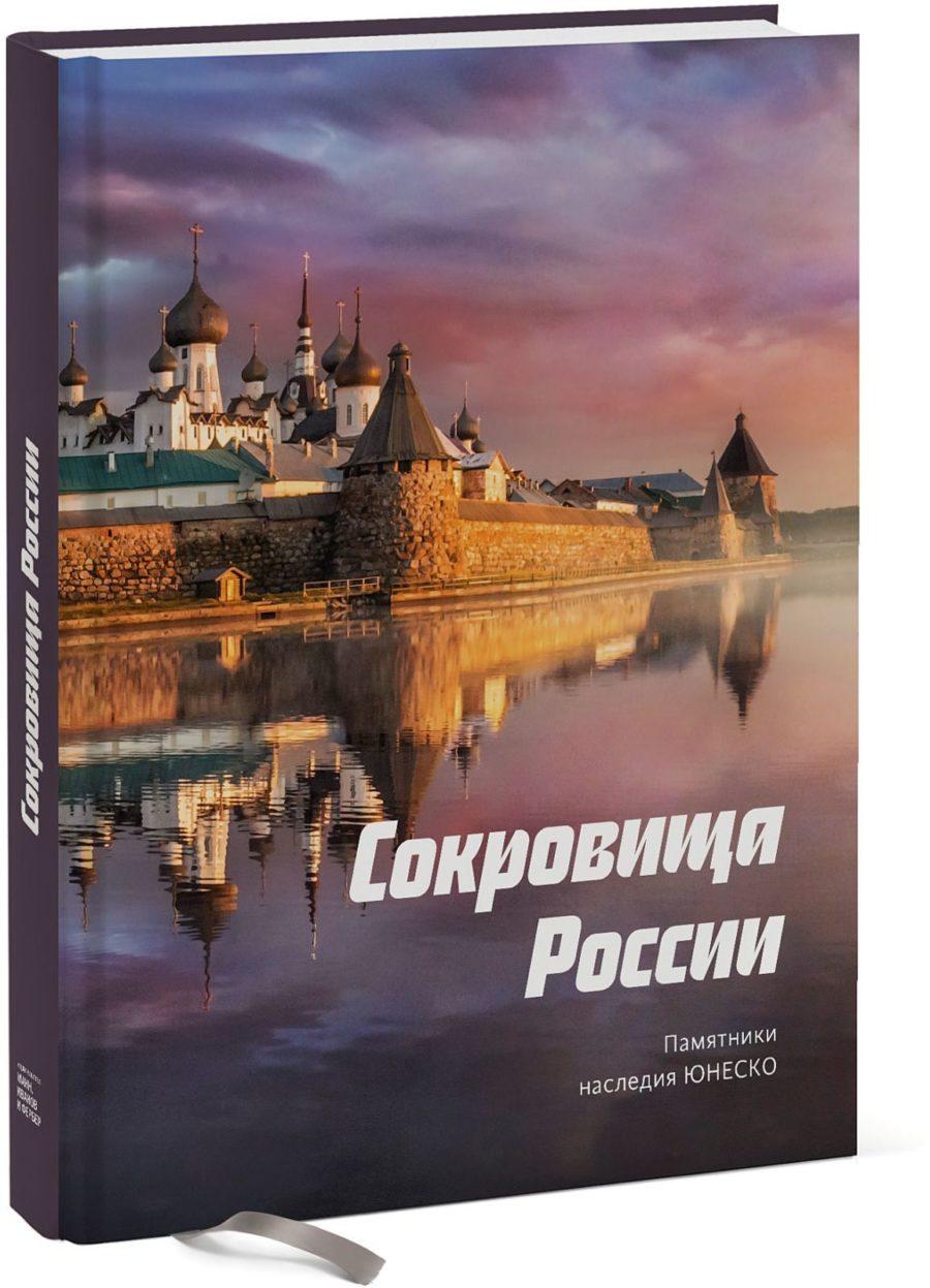 iskusstvo - Сокровища России. Памятники наследия ЮНЕСКО -