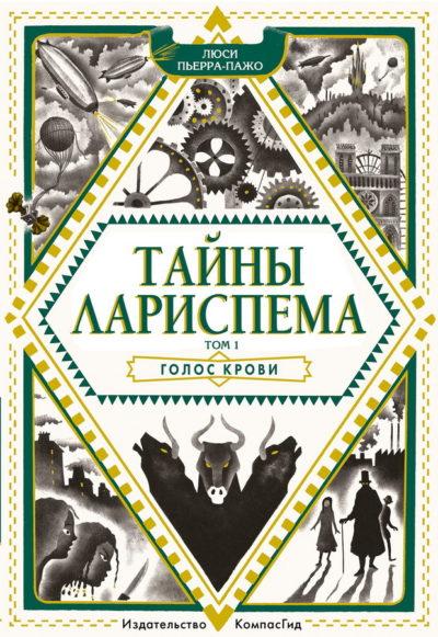 fentezi, detskaya-hudozhestvennaya-literatura - Тайны Лариспема. Том 1. Голос крови -