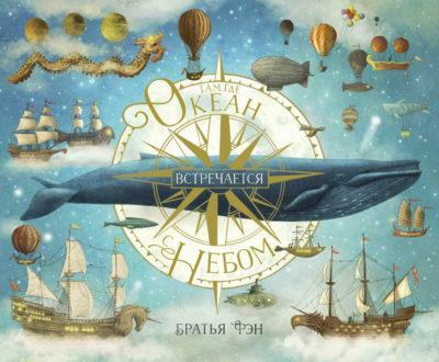 picture-books - Там, где океан встречается с небом -