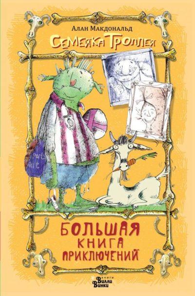 detskaya-hudozhestvennaya-literatura - Большая книга приключений семейки троллей -