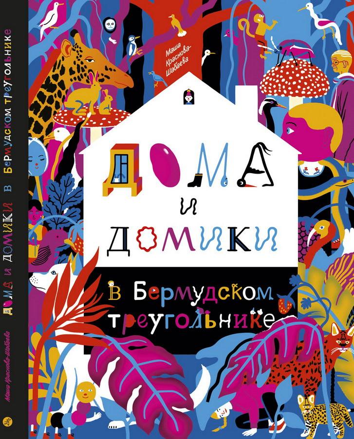 picture-books, tvorchestvo-s-detmi - Дома и домики в Бермудском треугольнике -