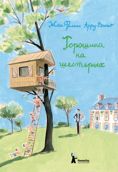 detskaya-hudozhestvennaya-literatura - Горошина на шестерых. Приключения семейки из Шербура -