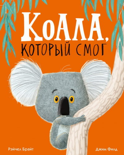 picture-books - Коала, который смог -