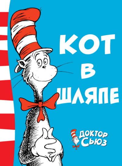 detskaya-hudozhestvennaya-literatura - Кот в шляпе -
