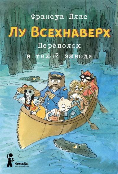 detskaya-hudozhestvennaya-literatura - Лу Всехнаверх. Книга 3. Переполох в тихой заводи -
