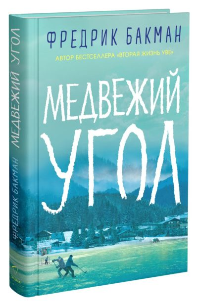 sovremennaya-literatura - Медвежий угол -