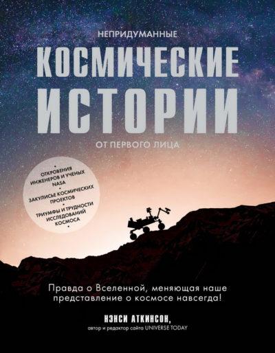 nauchno-populyarnaya-literatura - Непридуманные космические истории. Закулисье космических проектов -