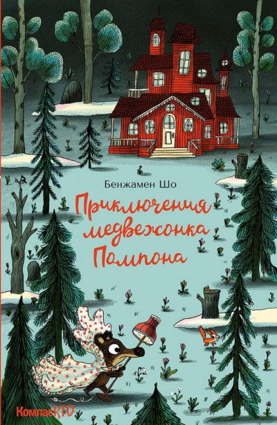 picture-books - Приключения медвежонка Помпона -