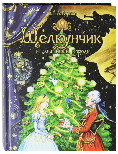 detskaya-hudozhestvennaya-literatura - Щелкунчик и мышиный король -