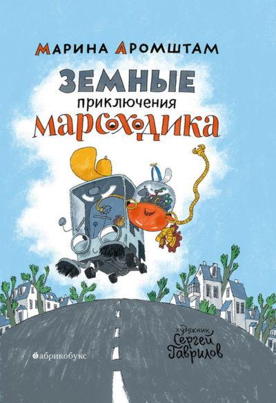 detskaya-hudozhestvennaya-literatura - Земные приключения Марсоходика -