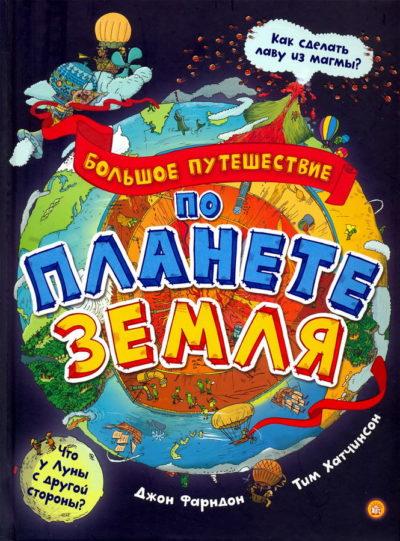 detskij-non-fikshn - Большое путешествие по планете Земля -