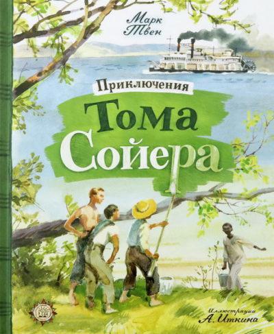 klassicheskaya-literatura, detskaya-hudozhestvennaya-literatura - Приключения Тома Сойера -