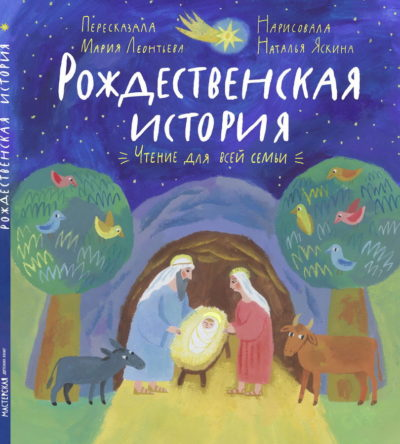 picture-books - Рождественская история: чтение и игра -