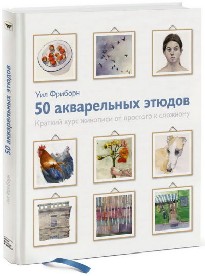 risovanie - 50 акварельных этюдов. Краткий курс живописи от простого к сложному -