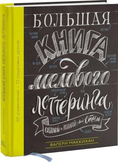 risovanie - Большая книга мелового леттеринга. Создавай и развивай свой стиль -