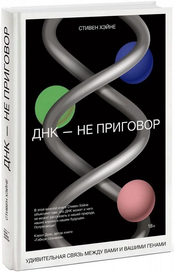 nauchno-populyarnaya-literatura - ДНК - не приговор. Удивительная связь между вами и вашими генами -