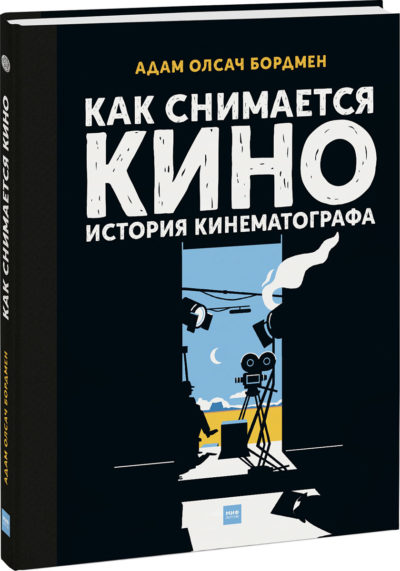 fotografiya, detskij-non-fikshn - Как снимается кино. История кинематографа -