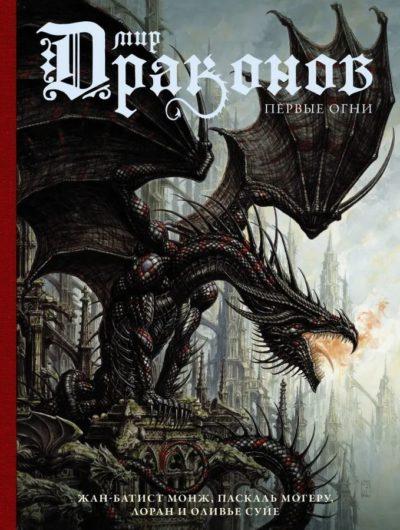iskusstvo - Мир драконов. Первые огни -