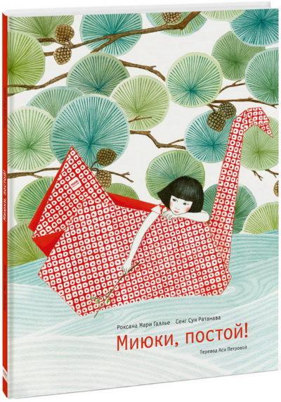 picture-books - Миюки, постой! -