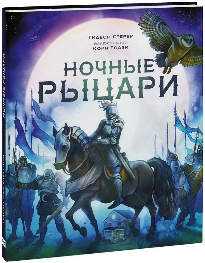 picture-books - Ночные рыцари -