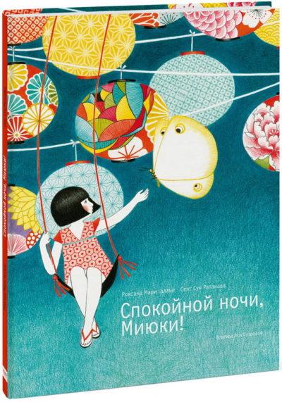 picture-books - Спокойной ночи, Миюки! -