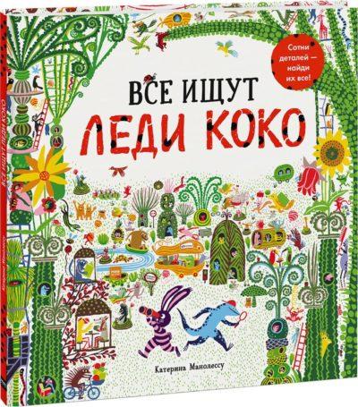 picture-books - Все ищут Леди Коко -