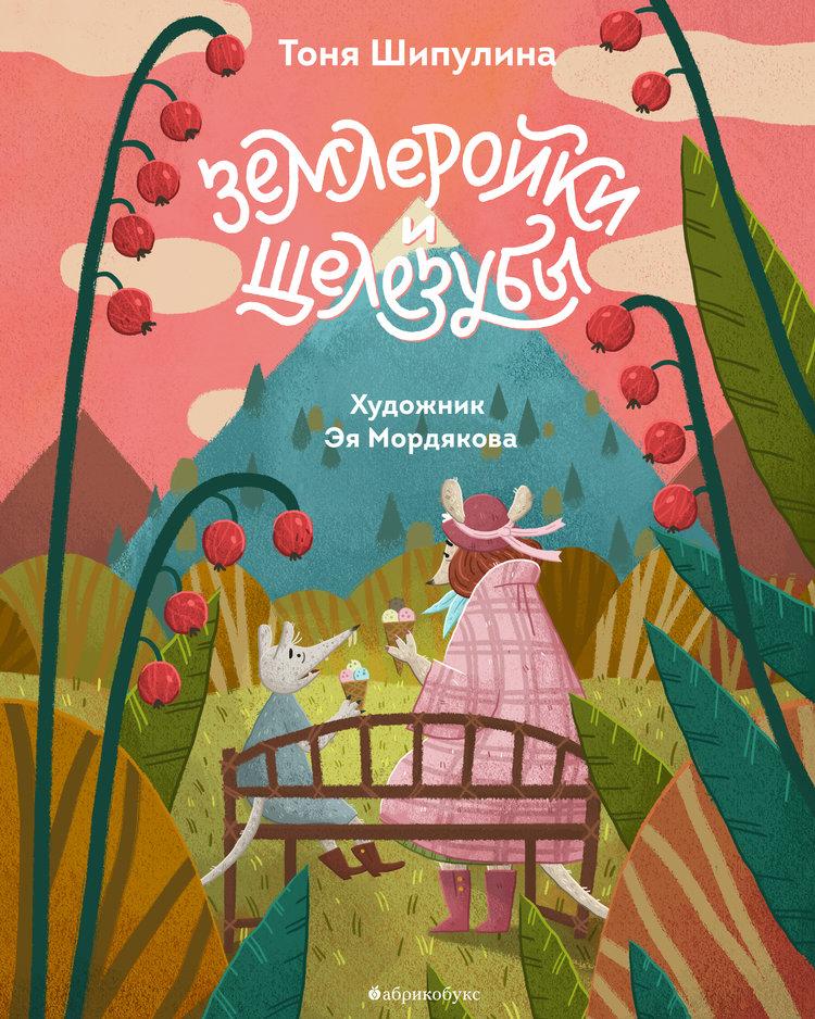 detskaya-hudozhestvennaya-literatura - Землеройки и щелезубы -