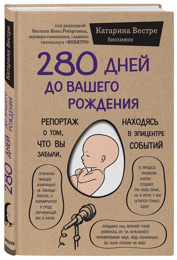 nauchno-populyarnaya-literatura - 280 дней до вашего рождения. Репортаж о том, что вы забыли, находясь в эпицентре событий -