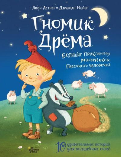 detskaya-hudozhestvennaya-literatura - Гномик Дрема. Большие приключения маленького Песочного человечка -