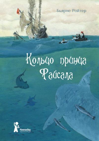 detskaya-hudozhestvennaya-literatura - Кольцо принца Файсала -