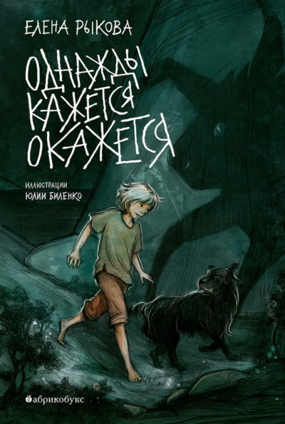 detskaya-hudozhestvennaya-literatura - Однажды кажется окажется -