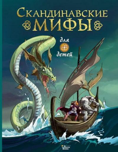 detskij-non-fikshn - Скандинавские мифы для детей -