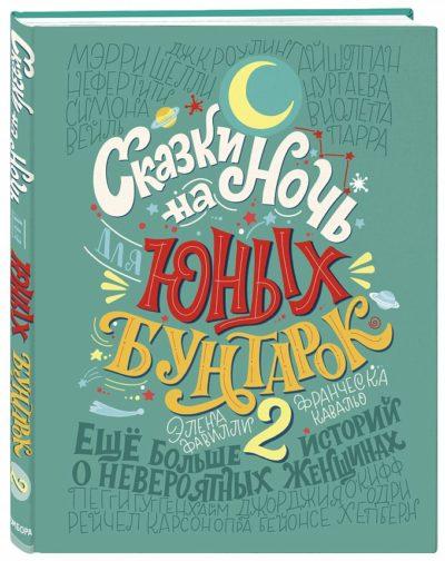 detskij-non-fikshn - Сказки на ночь для юных бунтарок 2. Продолжение -