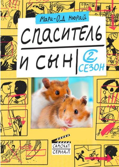 knizhnye-obzory - Мари Од-Мюрай: душевное удовольствие и французское настроение - французская литература