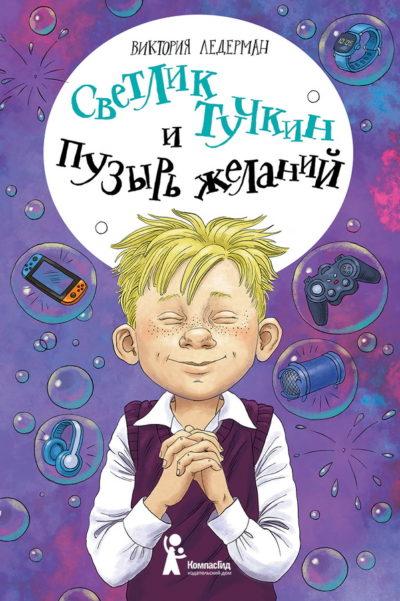 detskaya-hudozhestvennaya-literatura - Светлик Тучкин и Пузырь желаний -