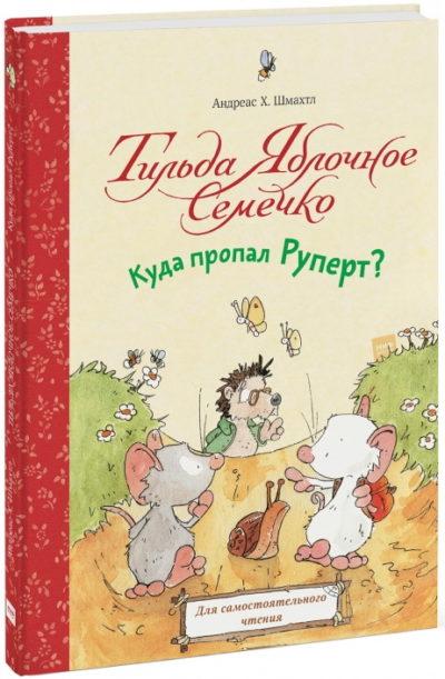 detskaya-hudozhestvennaya-literatura - Тильда Яблочное Семечко. Куда пропал Руперт? -