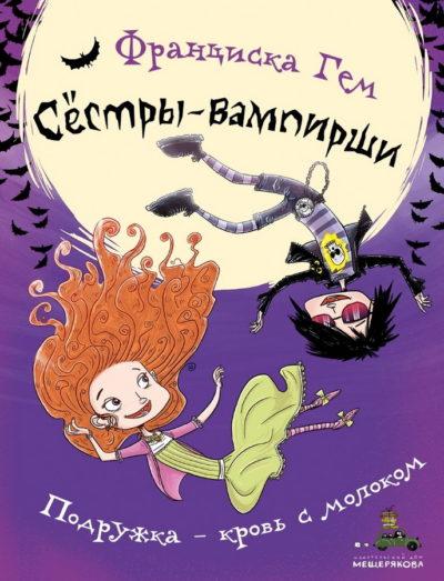 """kino, detskie-knigi - """"Сестры-вампирши"""" - веселые книги для детей - экранизация"""