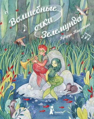 detskaya-hudozhestvennaya-literatura - Волшебные очки Зелемунда -