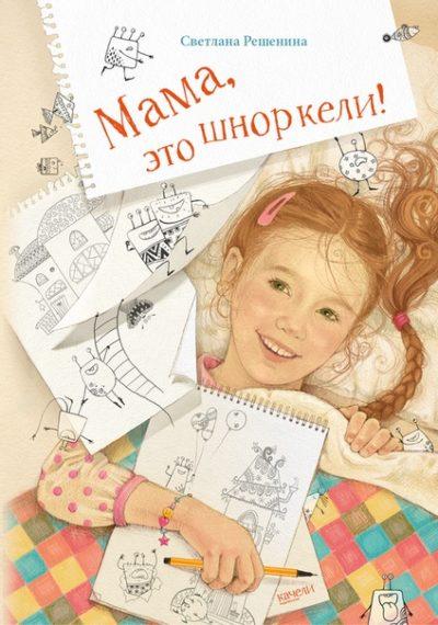 tvorchestvo-s-detmi - Мама, это шноркели! -