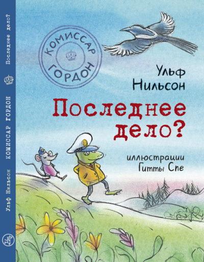detskaya-hudozhestvennaya-literatura - Комиссар Гордон. Последнее дело? -