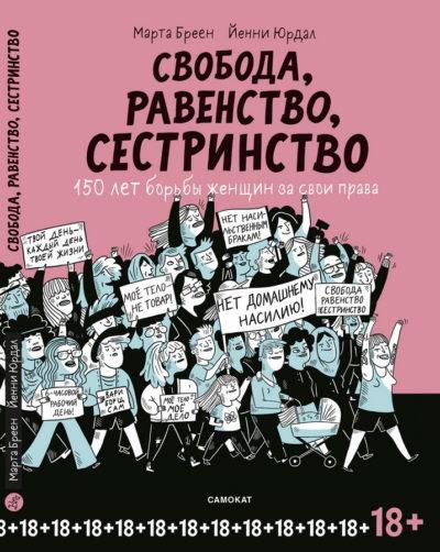 detskij-non-fikshn - Свобода, равенство, сестринство. 150 лет борьбы женщин за свои права -