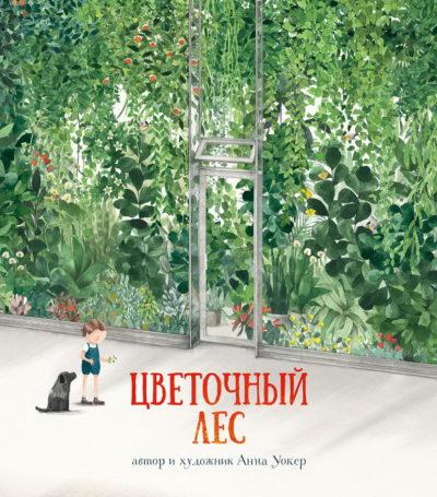 picture-books - Цветочный лес -
