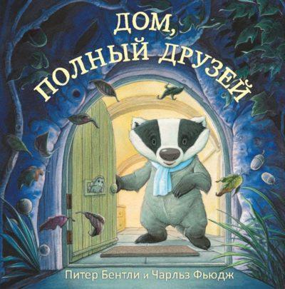picture-books - Дом, полный друзей -