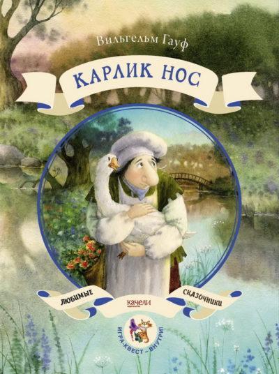 detskaya-klassika - Карлик нос -