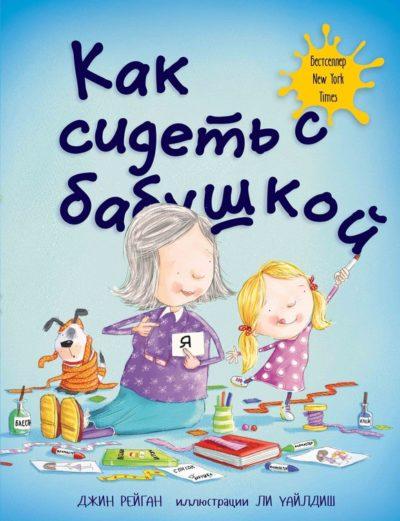 picture-books - Как сидеть с бабушкой -